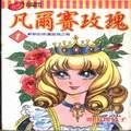 凡尔赛玫瑰 第1卷