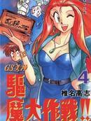 GS美神 第9卷