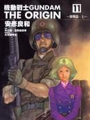 高达origin 第1卷