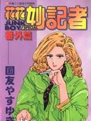 花花妙记者 第18卷