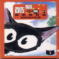 酷猫小黑的生活日记 第8卷