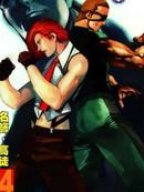 拳皇2000 第20001卷