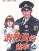 烈焰赤子[消防员的故事] 第15卷