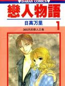 恋人物语 第17卷