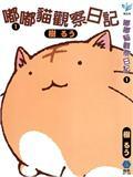 嘟嘟猫观察日记漫画
