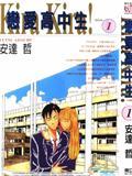恋爱高中生漫画