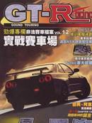 GTRacing车神 第8回