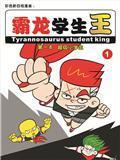 霸龙学生王 第9回