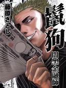 鬣狗~暗黑金融师~漫画