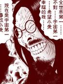 saltiness咸物语漫画