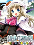 little busters!漫画