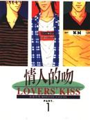 情人的吻 第2卷