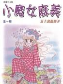 小魔女麻美 第1卷
