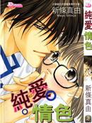 纯爱情色 第1卷