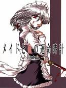 女仆与血的怀表漫画