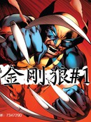 Marvel now wolverine 第1话