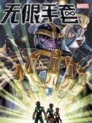秘密战争:无限手套漫画