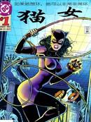 猫女94版漫画