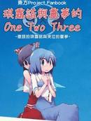 琪露诺与灵梦的One Two Three 第7话