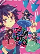三角UFO 第1话