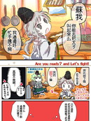 Are you ready and Let's fight!漫画