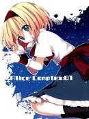 Alice Complex:01漫画