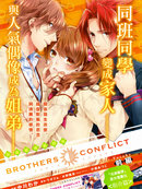 Brothers Conflict-侑介篇漫画