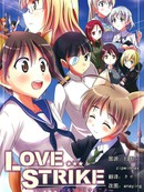 LOVE STRIKE漫画