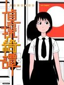 侦探绮谭 ~石黑正数短篇漫画