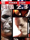 神奇蜘蛛侠:美国之子 第4话