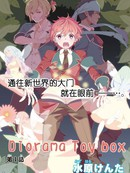 Diorama·Toy Box 第1话
