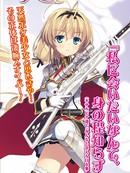 铳骑士Cutie☆Bullet 第4.5话
