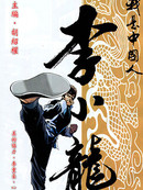 我是中国人·李小龙漫画