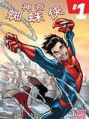 神奇蜘蛛侠v3漫画