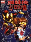 蜘蛛侠与安拉娜:猎手揭秘 第1话