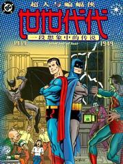 超人与蝙蝠侠:世世代代