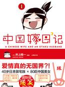 中国新娘日记 第1话