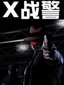 x战警:阴影漫画