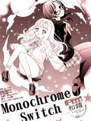 Monochrome Switch漫画