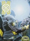 新兴X战警2001 第114话