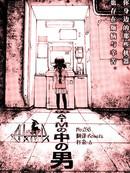 ATM男漫画