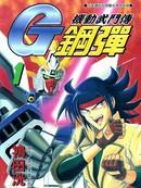 机动武斗传G高达 第3卷