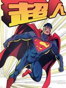 超人:急速子弹漫画