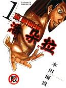 东京暗虫潘朵拉漫画