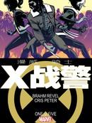 漫威骑士:X战警 第4话
