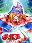 猛少女之拳:拳戏王 黑暗大女孩漫画