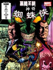 神奇蜘蛛侠:黑暗王朝