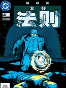 蝙蝠侠:戈登法则 第4话