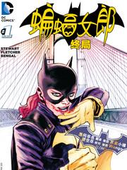 蝙蝠女郎终局