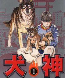 犬神 第1卷